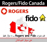 Canada Rogers and Fido - iPhone 3G/3GS/4/4S/5/5C/5S/6/6+/6S/6S+